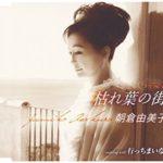 朝倉由美子さんを占ってみました