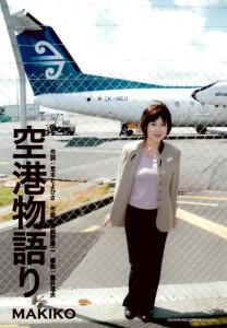 MAKIKO空港物語り