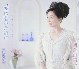 『愛は誰のために―朝倉由美子さんー』