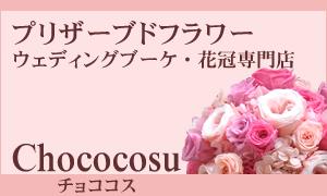 プリザーブドフラワー ウェディングブーケ・花冠専門店 Chococosu*チョココス