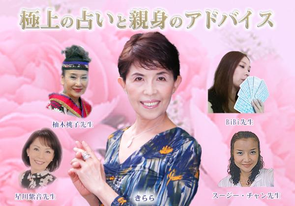 東京・渋谷の占いきらら館に在籍する多数の人気占い師